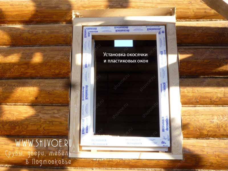 установка пластиковых окон в брусовом доме своими руками