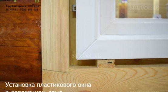 Как установить окна в деревянном доме своими руками 23