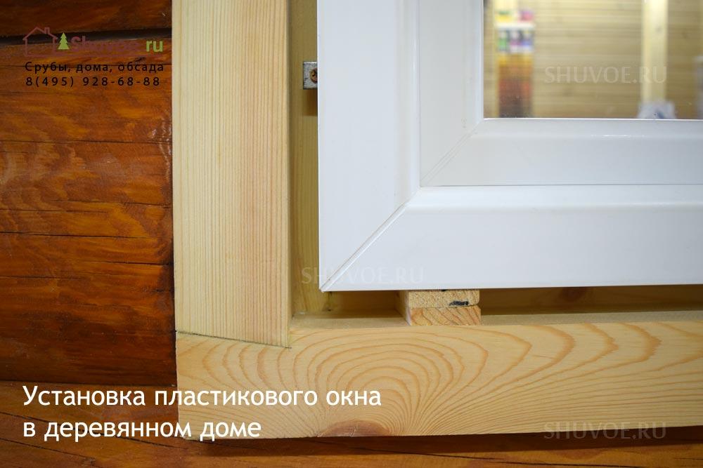 Как вставить деревянное окно в деревянный дом своими руками 37
